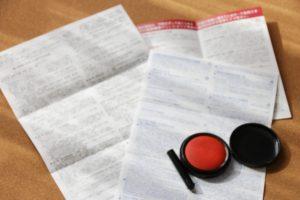 日本生命の保険を解約
