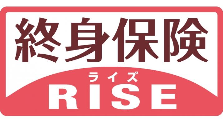 オリックス生命の終身保険RISE