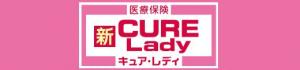 オリックス生命 医療保険 新CURE Lady(キュア・レディ)詳細