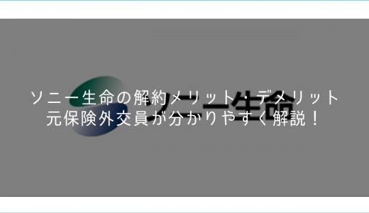 ソニー生命の解約メリット・デメリット元保険外交員が分かりやすく解説!
