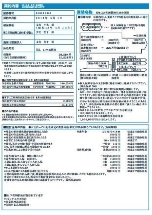 保険証書サンプル