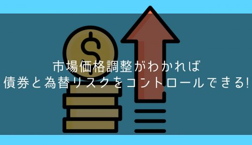 市場価格調整がわかれば債券と為替リスクをコントロールできる