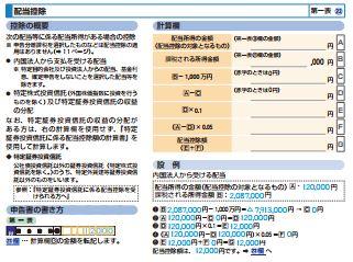 学資保険の確定申告の流れ