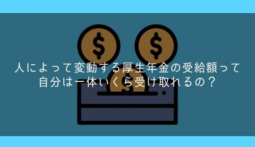 人によって変動する厚生年金の受給額って自分は一体いくら受け取れるの?