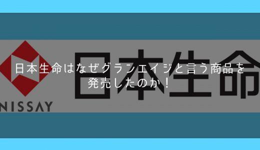 日本生命はなぜグランエイジと言う商品を発売したのか!