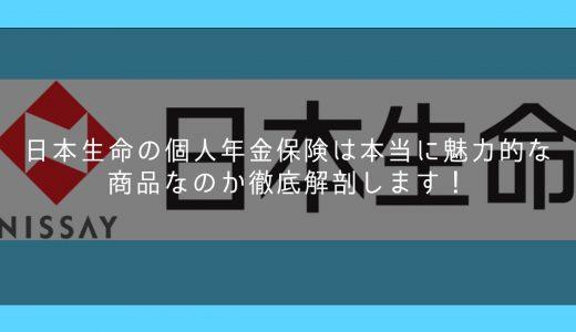 日本生命の個人年金保険は本当に魅力的な商品なのか徹底解剖します!
