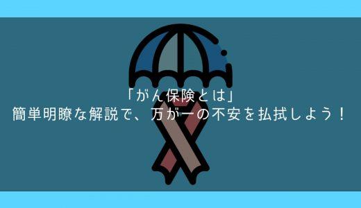 「がん保険とは」簡単明瞭な解説で、万が一の不安を払拭しよう!