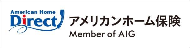 親会社『AIGジャパン・ホールディングス』について