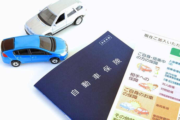 自動車と保険証券