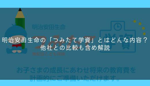 【決定版】明治安田生命の「つみたて学資」とはどんな内容?他社との比較も含め解説