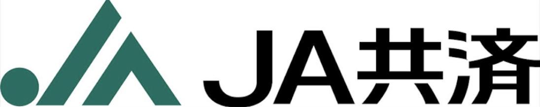 JA共済のメリット