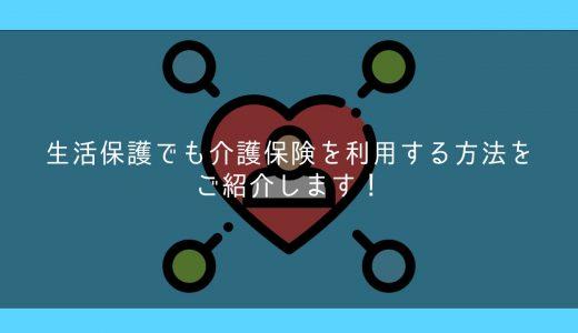 生活保護でも介護保険を利用する方法をご紹介します!