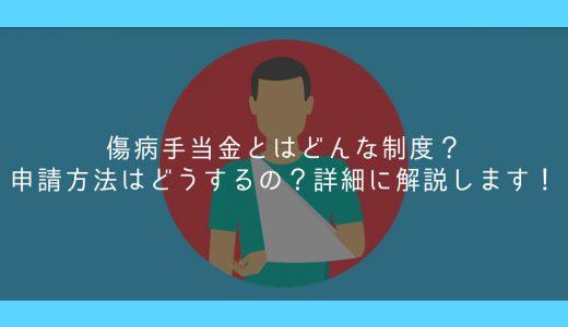 傷病手当金とはどんな制度?申請方法はどうするの?詳細に解説します!