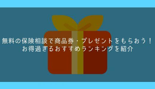 無料の保険相談で商品券・プレゼントをもらおう!お得過ぎるおすすめランキングを紹介