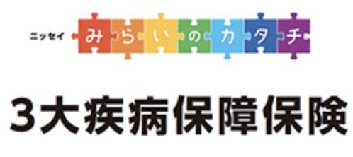 日本生命のみらいのカタチ3大疾病保障保険