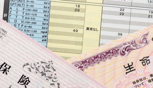 どうして、少ないの?生命保険の満期時に掛かる税金の仕組みを知ろう。