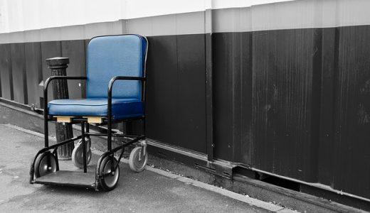 高度障害保険金を受け取れる条件と方法、注意点について詳細解説!