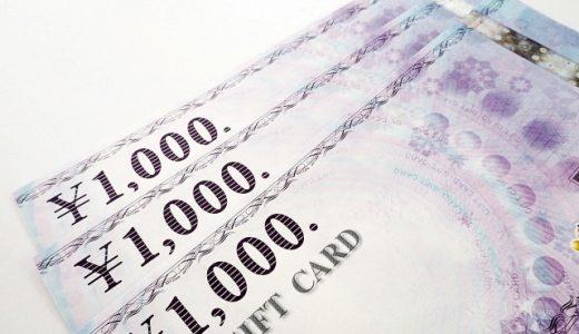 無料保険相談後の商品券配布が禁止に。ショップ別豪華な特典まとめ