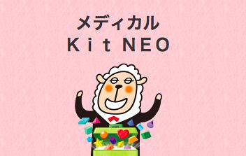 メディカルKit NEO