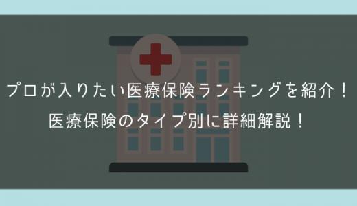 プロが入りたい医療保険ランキングを紹介!医療保険のタイプ別に詳細解説!