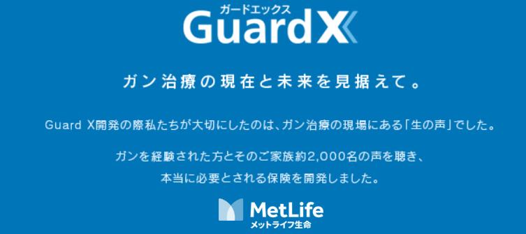 がん患者さんの生の声を生かして作られたがん保険、メットライフ生命のGuardX(ガードエックス)