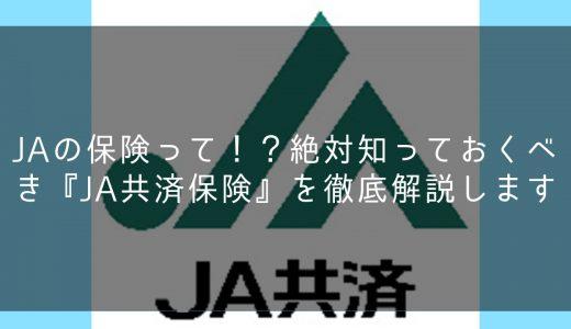 JAの保険って!?絶対知っておくべき『JA共済保険』を徹底解説します