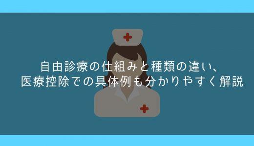 自由診療の仕組みと種類の違い、医療控除での具体例も分かりやすく解説