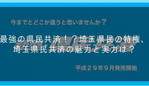 最強の県民共済!?埼玉県民の特権、埼玉県民共済の魅力と実力は?