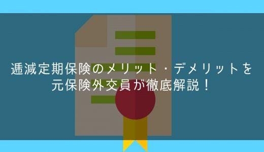 逓減定期保険のメリット・デメリットを元保険外交員が徹底解説!