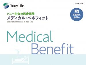 ソニー生命の医療保険 メディカル・ベネフィット おすすめ医療保険ランキング1位