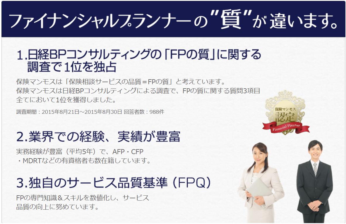 生命保険相談 訪問・店舗型別おすすめ保険相談窓口ランキング6