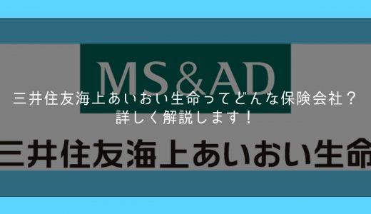 三井住友海上あいおい生命ってどんな保険会社?詳しく解説します!