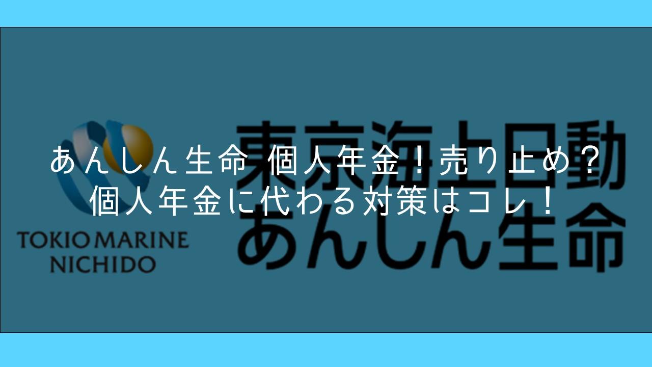 生命 あんしん 海上 東京 日動