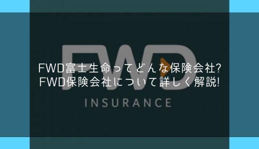 FWD富士生命ってどんな保険会社?FWD保険会社について詳しく解説!