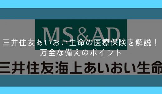 三井住友あいおい生命の医療保険を解説!万全な備えのポイント