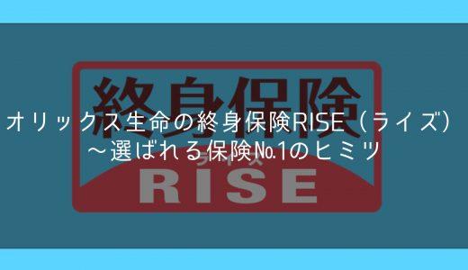 オリックス生命の終身保険RISE(ライズ)~選ばれる保険№1のヒ・ミ・ツ