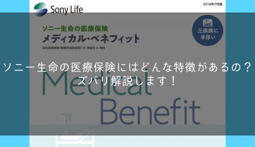 ソニー生命の医療保険にはどんな特徴があるの?ズバリ解説します!
