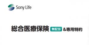 ソニー生命の「総合医療保険」