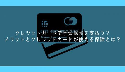 クレジットカードで学資保険を支払う?メリットとクレジットカードが使える保険とは?