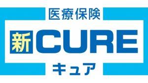 オリックス生命医療保険 新CURE詳細