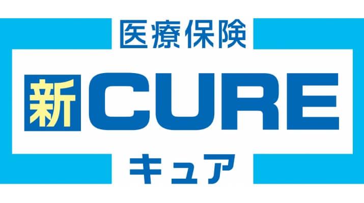 オリックス生命の医療保険新CURE(キュア) 医療保険ランキング3位