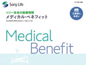 ソニー生命の新医療保険 メディカル・ベネフィットのご紹介