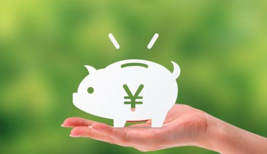 保険を解約したい時のために解約返戻金の仕組みと注意点を知っておこう!