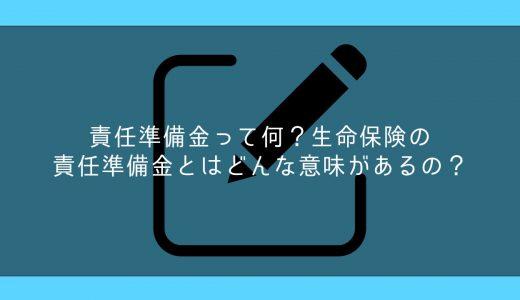 責任準備金って何?生命保険の責任準備金とはどんな意味があるの?