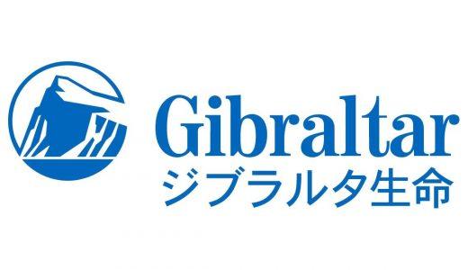 ジブラルタ生命ってどんな保険会社?特徴や評判から商品を詳しく解説!」