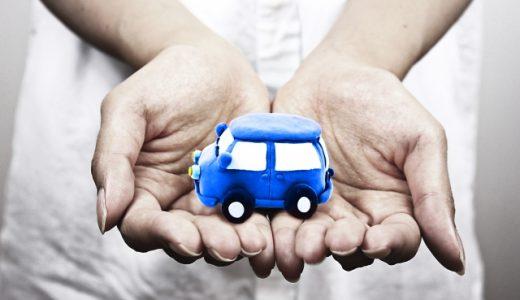 自動車保険のおすすめはネット?代理店?お得な保険を選ぶための方法