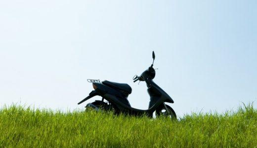 バイク保険を比較!自賠責では足りない?万一に備える任意保険とは。