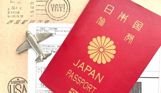 海外旅行保険、入るべき…?保険付きクレジットカードか保険会社か