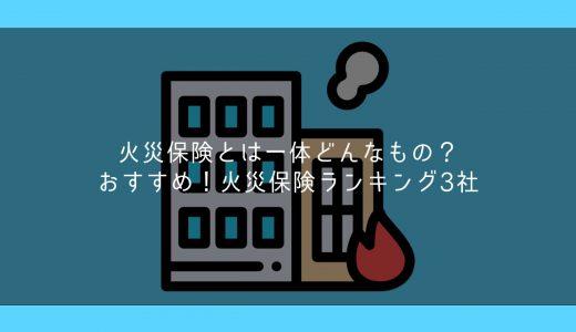 火災保険とは一体どんなもの?おすすめ!火災保険ランキング3社