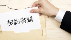 契約書類と手